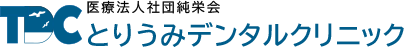 袖ヶ浦市の歯医者ならとりうみデンタルクリニック|長浦駅より徒歩17分